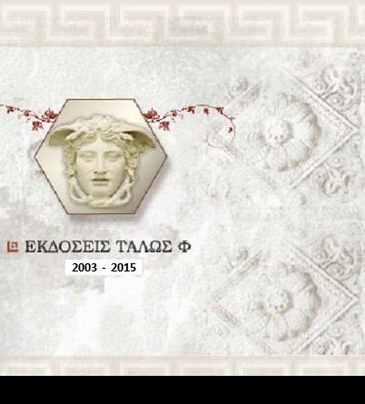 talos_logo_2 (1)